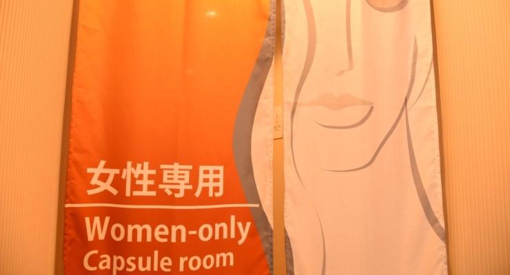 女性専用スペース